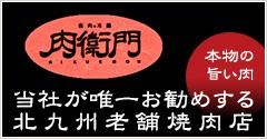 「当社が唯一お勧めする北九州老舗焼肉店」 「本物の旨い