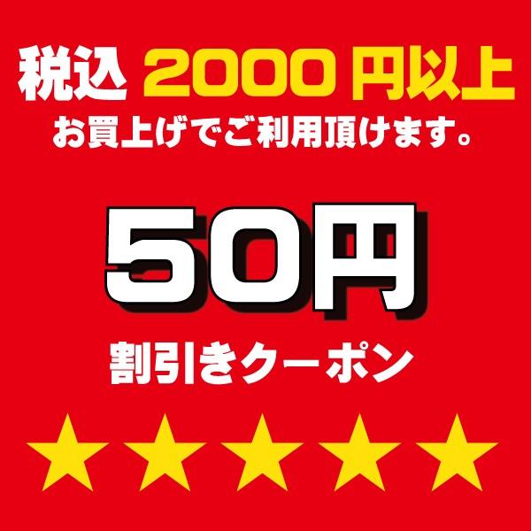 なかよし30円割引きクーポン