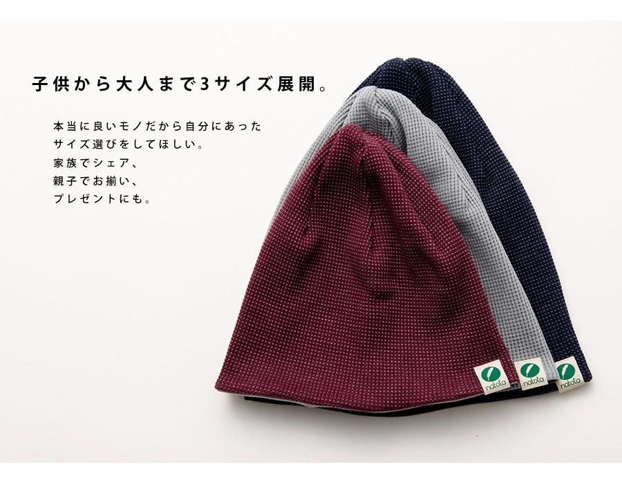 こだわりたかった帽子に大切な伸縮性。