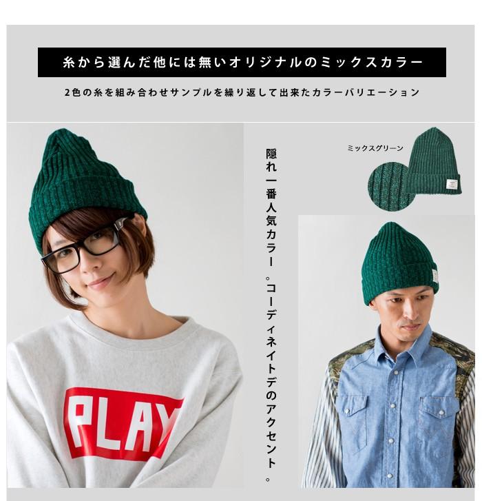 Nakotaオリジナルのニット帽。メンズ レディース 共に被れる帽子です。