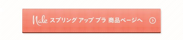 商品ページボタン