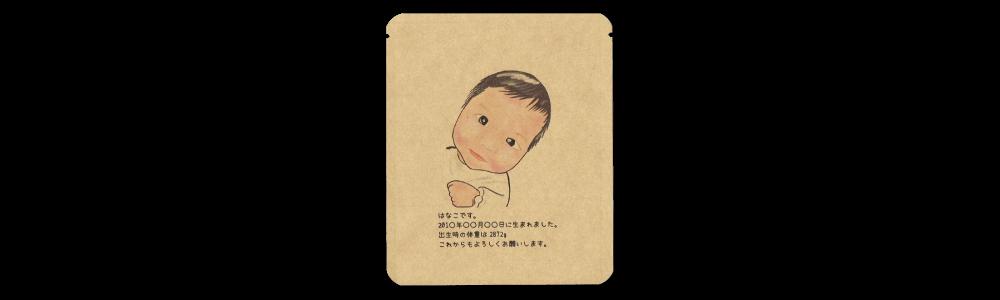 NALU COFFEE 出産内祝い お返し 名入れ用のパッケージ
