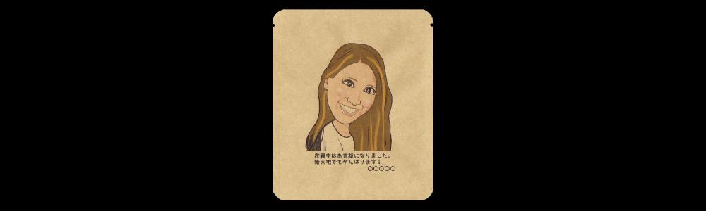 NALU COFFEE 就職祝い お返し コーヒー 送別会 お礼 プチギフトパッケージ