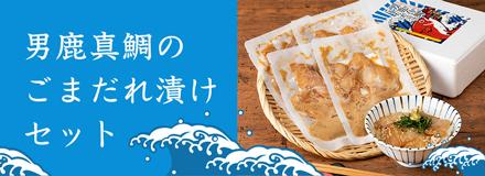 朝獲れ活締め男鹿真鯛ごまだれ漬けセット(1袋70g入/4袋入)