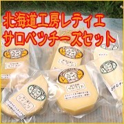 北海道サロベツチーズセット