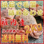 毛蟹2kg詰め合わせ稚内産