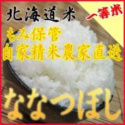 北海道米ななつぼし