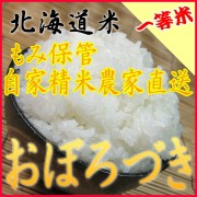 北海道米おぼろづき