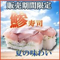 期間限定販売 鯵寿司