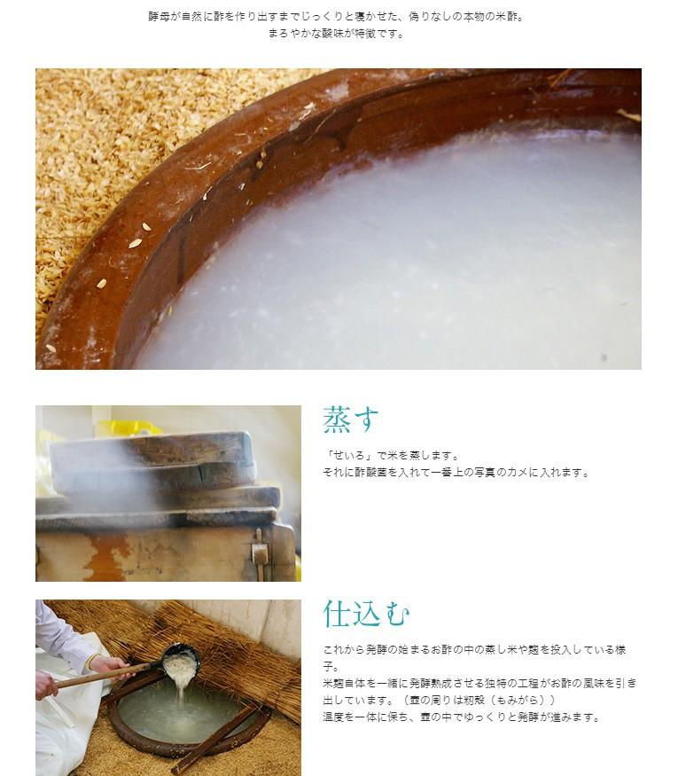 300年の酢 とば屋酢店