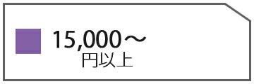 15000円以上