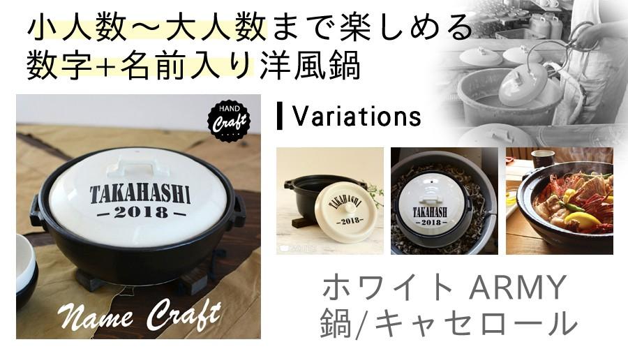 ホワイトアーミー鍋/キャセ