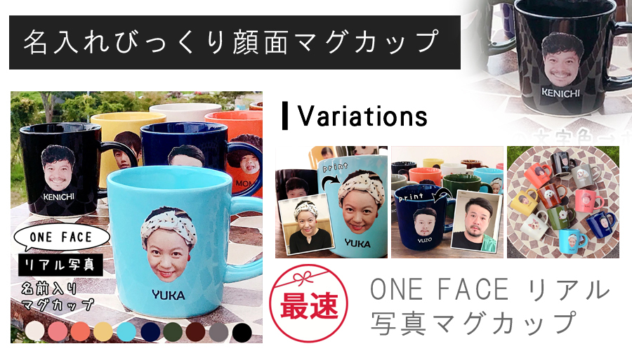 ONE FACEマグ