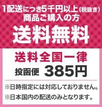 1配送につき5千円以上(税抜き) 商品ご購入の方 送料無料