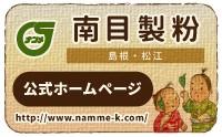 """""""南目製粉ホームページ"""""""