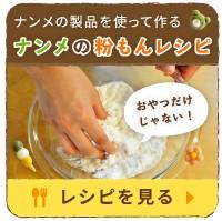 """""""ナンメの粉もんレシピ"""""""