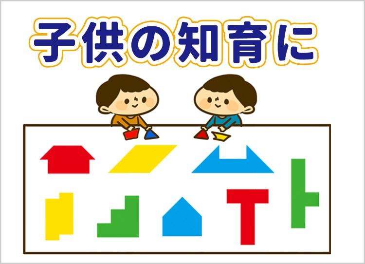 子供の知育・幼児の知育玩具