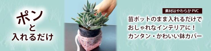 おしゃれなミニ鉢カバー uchi-green