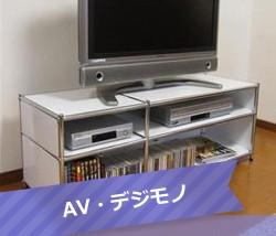 AV・デジモノ