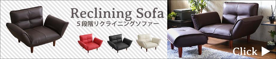 5段階リクライニングソファ