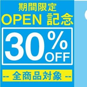 開店記念30%OFFクーポン