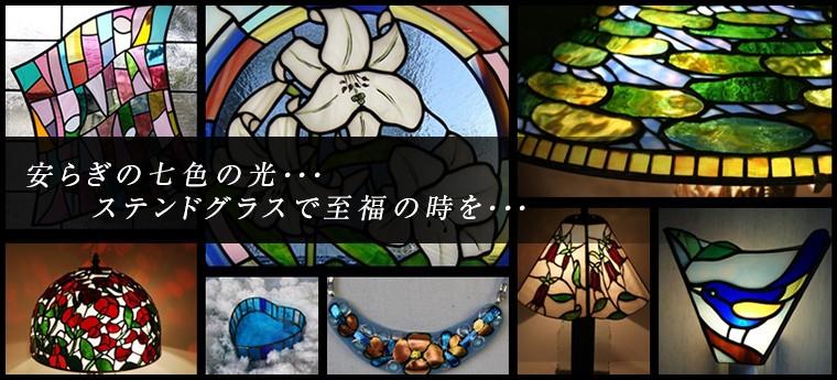 安らぎの七色の光・・・ステンドグラスで至福の時を・・・
