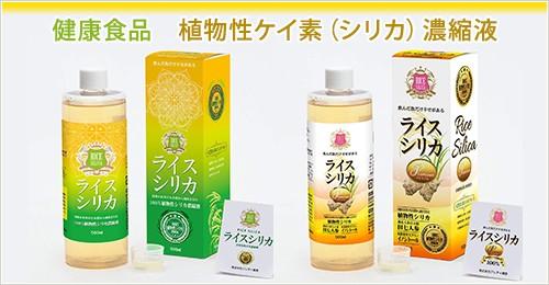 健康食品 植物性ケイ素(シリカ)濃縮液