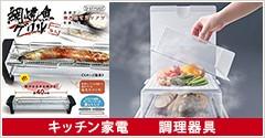 キッチン家電  調理器具