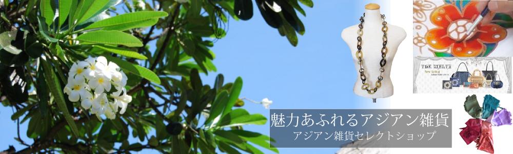 アジアン雑貨nanas