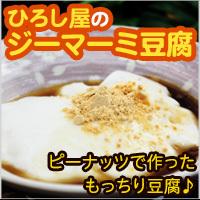 ひろし屋のジーマーミ豆腐