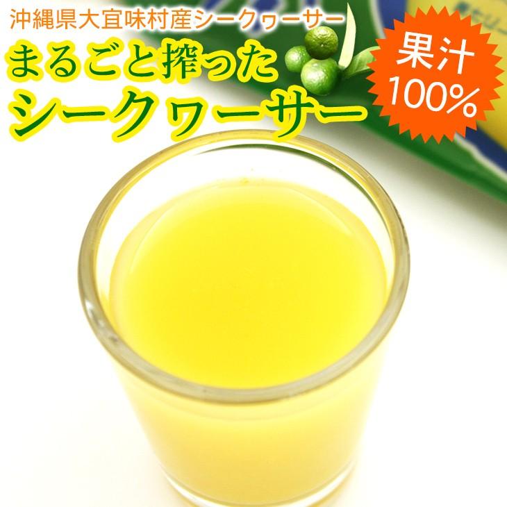 沖縄県大宜味村シークワーサー果汁100%