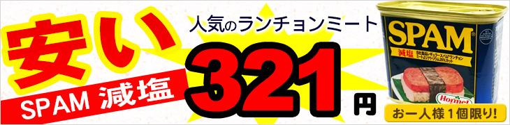 スパム321円!