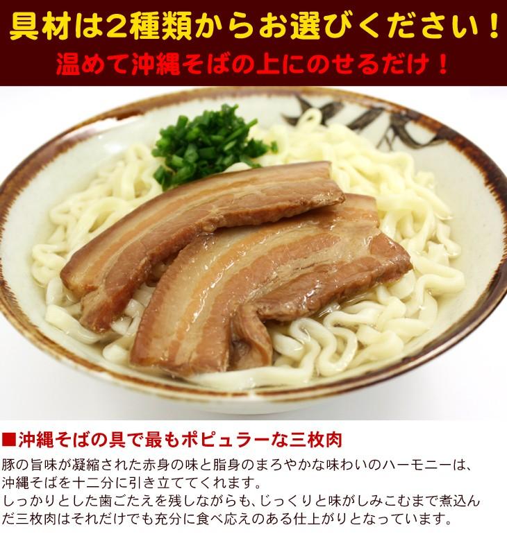 トッピング(三枚肉)