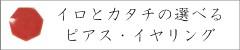 イロとカタチの選べるピアス・イヤリング style=