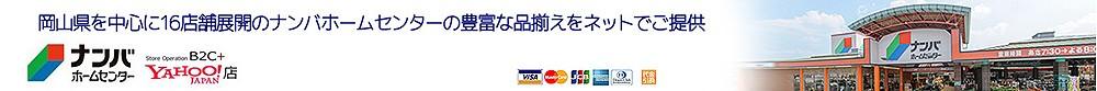 岡山県を中心に16店舗展開のホームセンター WEBストア