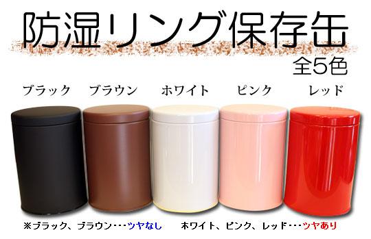 防湿リング保存缶全5色