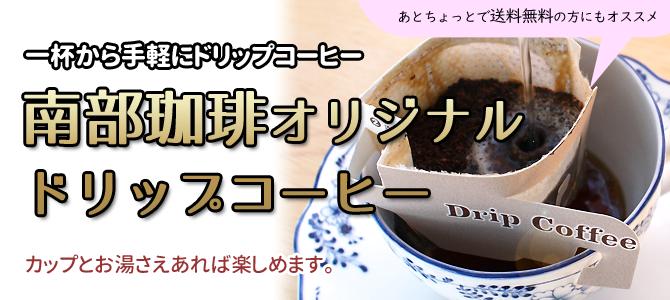 南部珈琲オリジナルドリップコーヒーバッグ