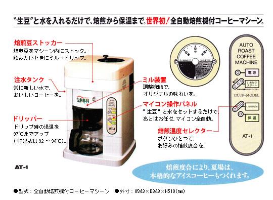 焙煎豆をマシーン内にストック。飲みたいときにミル→ドリップ。常に新しい水で、おいしいコーヒーを。ドリップ時の湯温を97℃までアップ(貯湯式は92〜94℃)。調整機能で、オリジナルの味わいを。生豆と水をセットするだけで、あとはお任せ、マイコン全自動。ボタンひとつで、お好みの焙煎度合を。1.専用生豆を入れます。2.水を入れます。3.ドリッパーに専用ペーパーフィルターを入れ、線まできちんとセットします。4.「いきなりスタート」ボタンを押します。