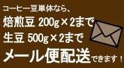 コーヒー豆単品なら、(焙煎豆200gまで・生豆500gまで)メール便配送できます!