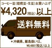 コーヒー豆(焙煎豆・生豆)4,320円(税込)以上お買い上げで送料無料!(※沖縄、一部離島は6,480円(税込)以上)