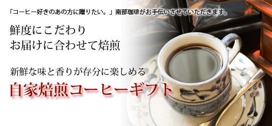年末年始、帰省のお土産やご挨拶に自家焙煎のコーヒーギフト