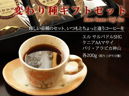珍しい品種のセット、いつもとちょっと違うコーヒーを