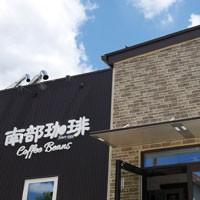 自家焙煎コーヒー豆専門店 南部珈琲