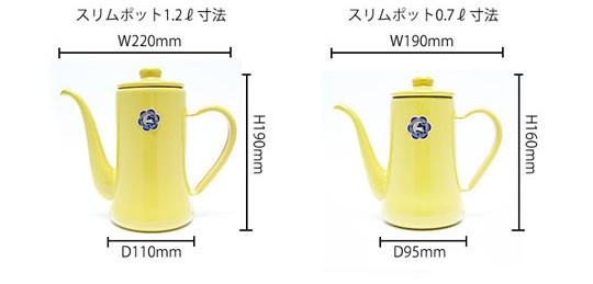 野田琺瑯スリムポットサイズ1.2L0.7L