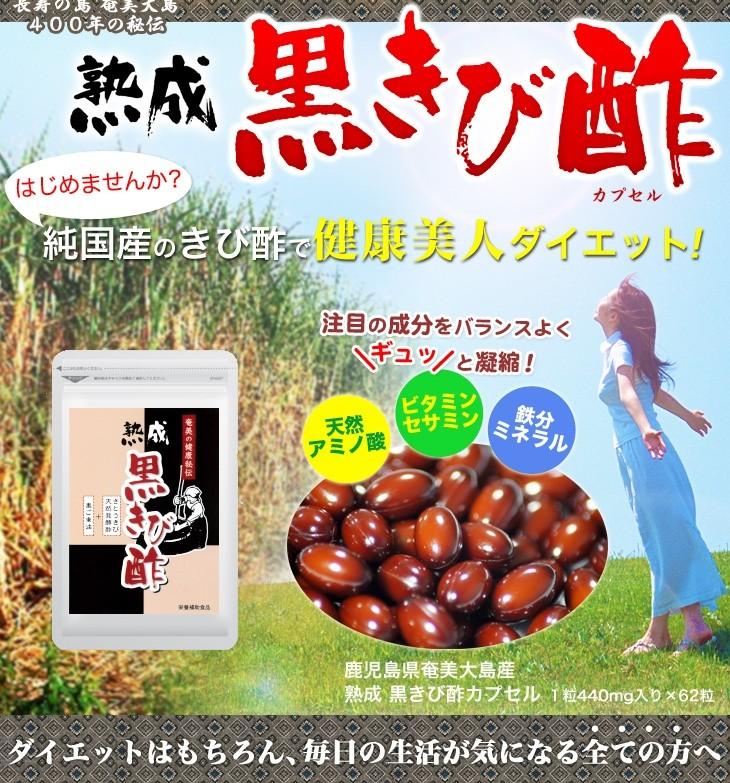 送料無料 熟成黒きび酢 お酢のサプリメント 約1... - こちら南国便Yahoo!店