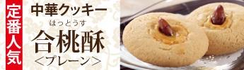 中華クッキー 合桃酥(はっとうす)プレーン