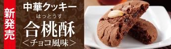 中華クッキー 合桃酥(はっとうす)チョコ風味