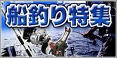 船釣り特集