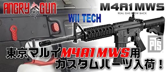 M4 MWS GBB