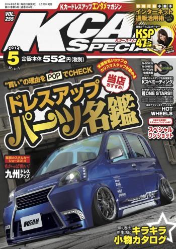 K CAR SPECIAL 2014年5月号